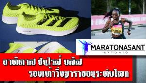 อาดิดาส ซันไรส์ บลิส รองเท้าวิ่งมาราธอนระดับโลก