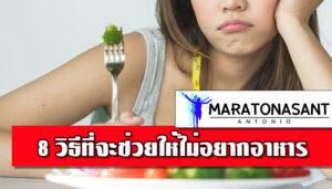 8 วิธีที่จะช่วยให้ไม่อยากอาหาร