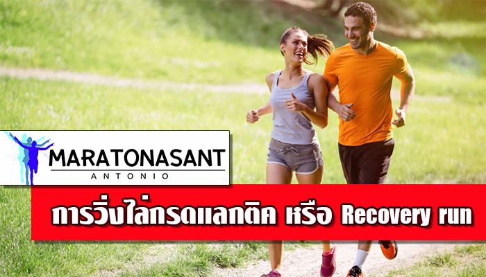 การวิ่งไล่กรดแลกติค หรือ Recovery run