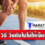 6 วิธี วิ่งยังไงไม่ให้เจ็บเข่า