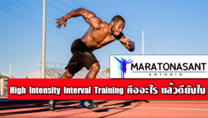 High Intensity Interval Training คืออะไร แล้วดียังไง
