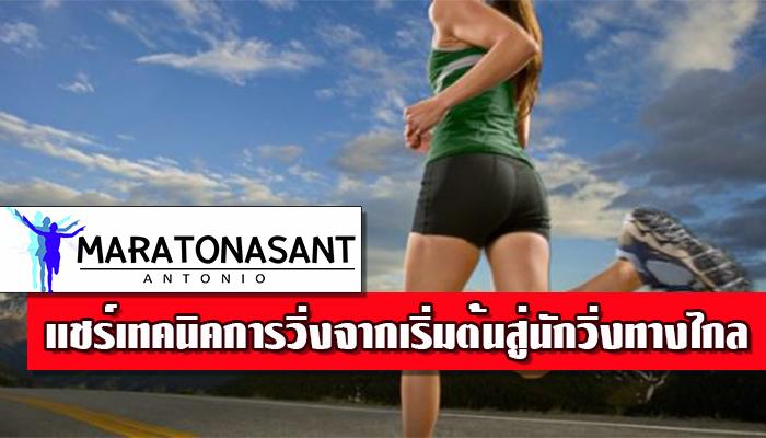 แชร์เทคนิคการวิ่งจากเริ่มต้นสู่นักวิ่งทางไกล