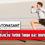 การฝึกซ้อมวิ่งแบบ Fartlek Tempo และ Interval Training