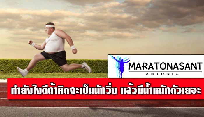 ทำยังไงดีถ้าคิดจะเป็นนักวิ่ง แล้วมีน้ำหนักตัวเยอะ