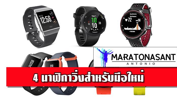 4 นาฬิกาวิ่งสำหรับมือใหม่ และคนชอบออกกำลังกาย ที่น่าจะเลือกใช้