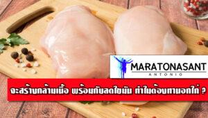 จะสร้างกล้ามเนื้อ พร้อมกับลดไขมัน ทำไมต้องทานอกไก่ ?