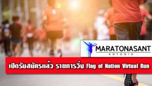 เปิดรับสมัครแล้วสำหรับรายการวิ่ง Flag of Nation Virtual Run