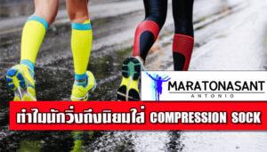 ทำไมนักวิ่งถึงนิยมใส่ COMPRESSION SOCK (ถุงเท้ารัดกล้ามเนื้อ)