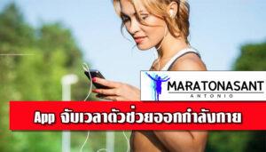 App จับเวลาตัวช่วยออกกำลังกาย