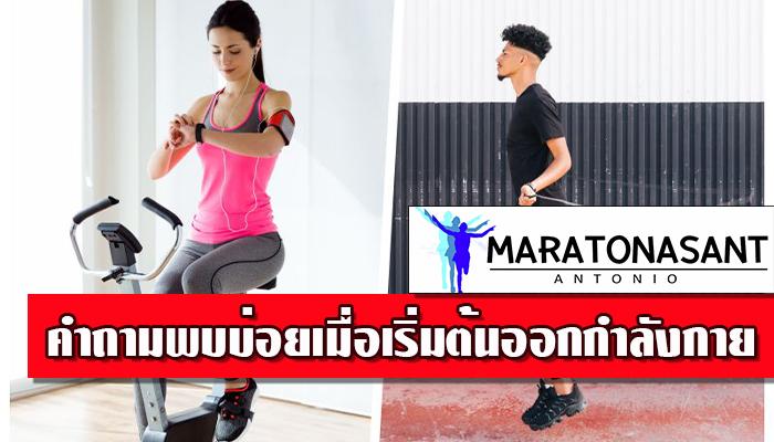 คำถามพบบ่อยเมื่อเริ่มต้นออกกำลังกาย