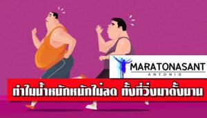 ทำไมน้ำหนักหนักไม่ลด ไม่ผอม ทั้งที่วิ่งมาตั้งนาน