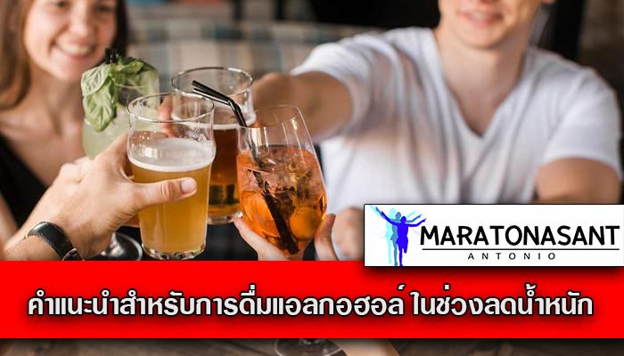 คำแนะนำสำหรับการดื่มแอลกอฮอล์ ในช่วงลดน้ำหนัก
