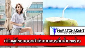 ทำไมผู้ที่ชอบออกกำลังกายควรดื่มน้ำมะพร้าว