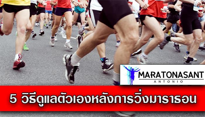 5 วิธีดูแลตัวเองหลังการวิ่งมาราธอน ลดการบาดเจ็บได้