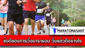 ข้อดีของการวิ่งมาราธอน วิ่งแล้วดีอย่างไร