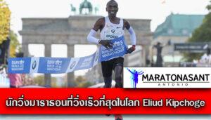 นักวิ่งมาราธอนที่วิ่งเร็วที่สุดในโลก Eliud Kipchoge