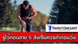 รู้ไว้ก่อนสาย 5 สิ่งที่ไม่ควรทำก่อนวิ่ง