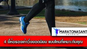 4 ยี่ห้อรองเท้าวิ่งยอดนิยม แบบไหนที่เหมาะกับคุณ