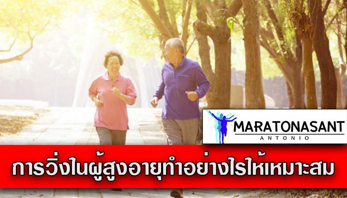 การวิ่งในผู้สูงอายุทำอย่างไรให้เหมาะสม