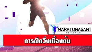 การฝึกวิ่งเบื้องต้น