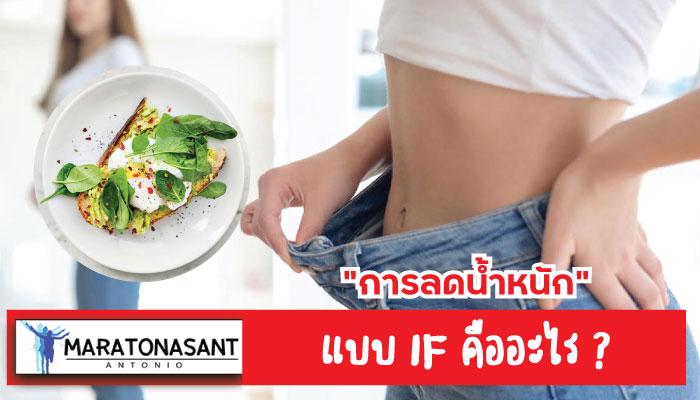 การลดน้ำหนักแบบ IF คืออะไร