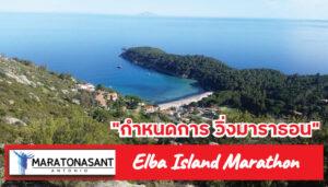 กำหนดการ วิ่งมาราธอน รายการ Elba Island Marathon