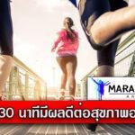 วิ่งแค่ 30 นาทีมีผลดีต่อสุขภาพอย่างไร