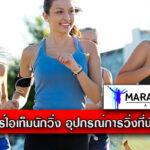 เช็คลิสต์แลร์ไอเท็มนักวิ่ง อุปกรณ์การวิ่งที่นักวิ่งควรมี