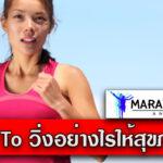 How To วิ่งอย่างไรให้สุขภาพดี