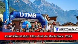 รายการวิ่งมาราธอน Ultra-Trail du Mont-Blanc 2021