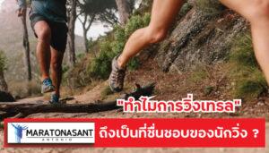 ทำไมการวิ่งเทรลถึงเป็นที่ชื่นชอบของนักวิ่ง