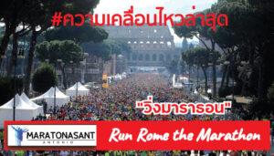 วิ่งมาราธอน Run Rome the Marathon