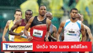 นักวิ่ง 100 เมตร สถิติโลก