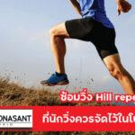 ซ้อมวิ่ง Hill repeats ที่นักวิ่งควรจัดไว้ในโปรแกรม
