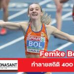 Femke Bol ทำลายสถิติ 400 เมตร