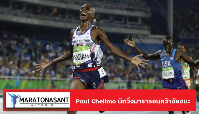 Paul Chelimo นักวิ่งมาราธอนคว้าชัยชนะ