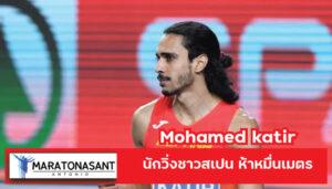 Mohamed katir นักวิ่งชาวสเปน ห้าหมื่นเมตร