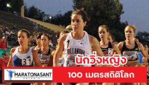 นักวิ่งหญิง 100 เมตร สถิติโลก