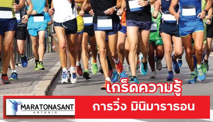 เกร็ดความรู้การวิ่ง มินิมาราธอน