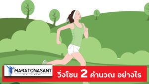 วิ่งโซน 2 คำนวณ อย่างไร