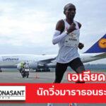 เอเลียด นักวิ่งมาราธอนระดับโลก