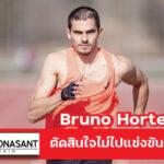 Bruno Hortelano ตัดสินใจไม่ไปแข่งขันที่โตเกียว