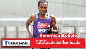 Kenenisa Bekele ไม่ได้ไปแข่งขันที่โตเกียวต่อ
