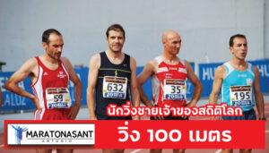 นักวิ่งชายเจ้าของสถิติโลกวิ่ง 100 เมตร