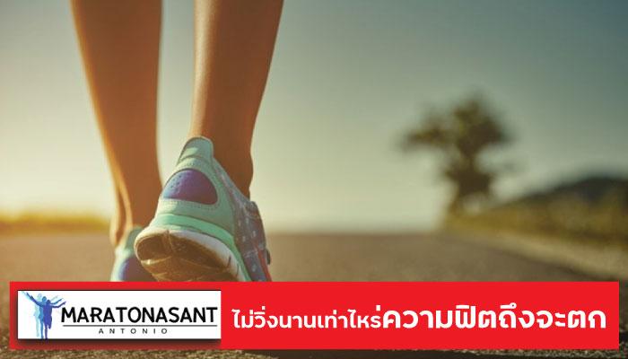 ไม่วิ่งนานเท่าไหร่ความฟิตถึงจะตก