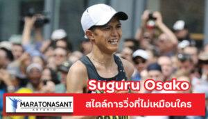 Suguru Osako ผู้ที่มีสไตล์การวิ่งที่ไม่เหมือนใคร
