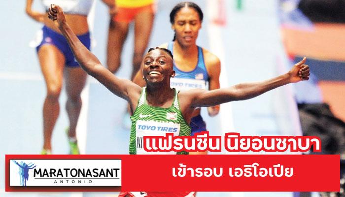 Francine Niyonsaba เข้ารอบ เอธิโอเปีย