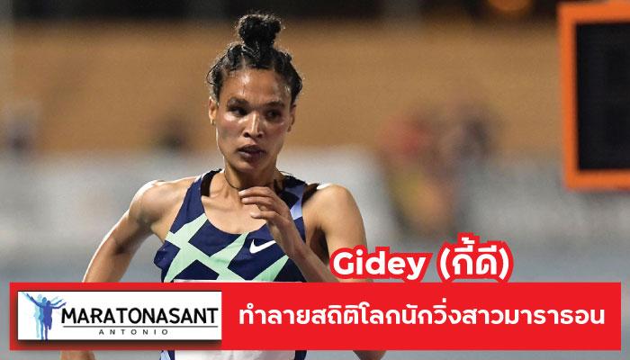 Gidey (กี้ดี) ทำลายสถิติโลกนักวิ่งสาวมาราธอน