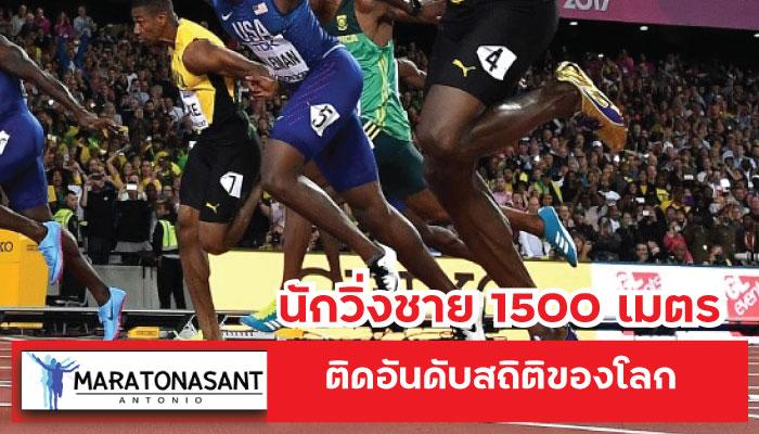นักวิ่งชาย 1500 เมตร ติดอันดับสถิติของโลก
