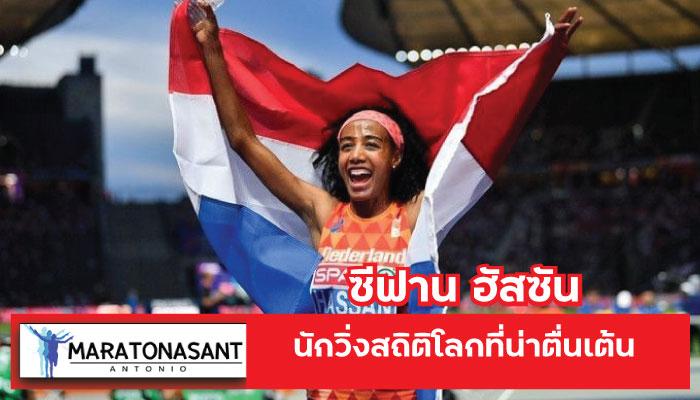 ซีฟาน ฮัสซัน (Sifan Hassan) นักวิ่งสถิติโลกที่น่าตื่นเต้น
